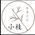 やきとり小枝のアイテム屋さん ( yakitori_koeda )