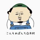 こんそめぱんち☆木村 ( konsome_kimura )