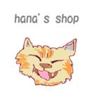 ハナのお店 ( hana-no-omise )