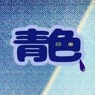 青万年筆@¥550納税中 ( BL_fountainpen )