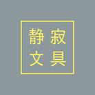 静寂文具 ( Shizima-Bungu )