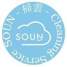 SOUN-掃雲-おそうじサービス ( SOUN_official )