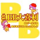 BBガールズ ( BBgirls )