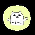やまねこショップ ( saekina03 )