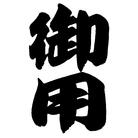 切腹ピストルズ露店村 ( seppukupistols )