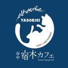 谷中 宿木カフェ&レストラン ( Yadorigi_Cafe )