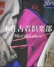本荘古着倶楽部 ( honjyou_used )
