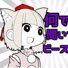 ゆっくりビーストスマホ編集者 ( Beast_yukkuri )