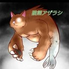 猫熊アザラシ ( Neko_Kuma_A )