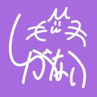 しがない ( Shiganai )