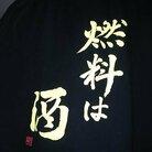 全自動洗濯板 ( oldreake )