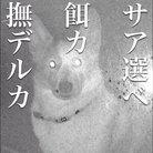 二•ガヂル ( nigaziru )