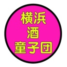 横浜ボーイ酒カウト