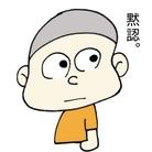いがぐり坊や。 ( ishikawaichi )