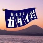 極楽浄土ガタイ村 ( Gathaimura )