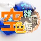 うさみみx@空色雑貨店 ( usamimi_sorairo )