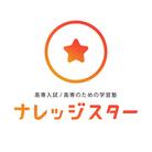 高専入試/高専のための学習塾ナレッジスター  ( kosen_know_star )