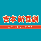 吉本新喜劇 公式SUZURI商店 ( goods-club_shinkigeki )
