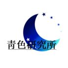靑色研究所 ( bluelabo )