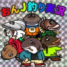 おんJ釣り実況スレ ( Onj-fishing )