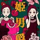 女装バー姫男爵 宮崎市【公式】 ( himedansyaku2 )