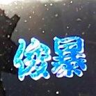 俊暴🌸大和街道 ( 1496yamato_t )