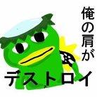 カッパのぺけちゃん ( pekekappa )