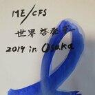 *海*ME/CFS ( soraninegaigot1 )