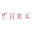 艶縛画報社 ( enbakugaho )
