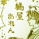 【橘屋】あれんじれんじ ( jyuna01 )