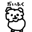 だいふく ( meme_09 )