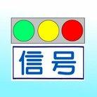 交通信号機等調整準備中 ( bakakana9 )
