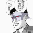 Sanshiro59