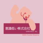 意識低い株式会社 ( ishikihikuikabushikigaisya )