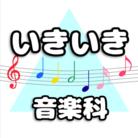 いきいき音楽科 ( iki2academy )