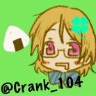 りりクラ 翠玉 ( Crank_104 )