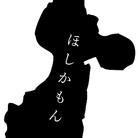 ほしかもん ( hoshikamon )