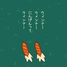 みさみせ ( misamise )
