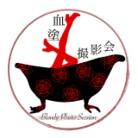 血塗撮影会 ( momijinamiki )