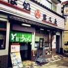 そば処冨久屋(川越) ( kawagoe_fukuya )