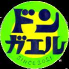ドンガエル〜dongaeru〜 ( hi_imdongaeru )