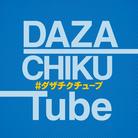 ダザチクチューブ ( dazachikutube )