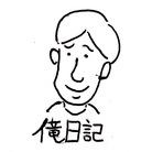 俺日記商店 ( orenikki )