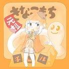 きなこもち ( kinakomoti_02 )