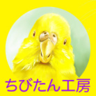 ちびたん工房 ( chibitankoubou )