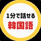 アレイナのセレクトショップ ( 1min_kankokugo )