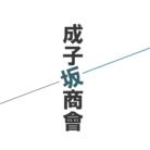 成子坂商會 ( narukozaka_store )