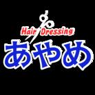理容あやめ ( Barber-Ayame )