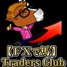 【専業トレーダー】FXで馬 ( FXdeuma )
