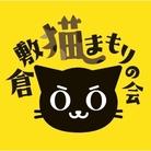 倉敷猫まもりの会応援プロジェクト ( kuranekomamo )